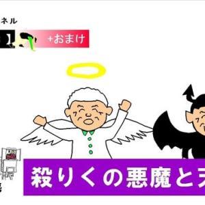 新よしG動画発信(通し058)よしG日記(カメムシ③)『殺りくの悪魔と天使』プラス逆立ち