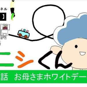 新よしG動画発信(通し061)4コマ紙芝居タニシくん『第8話おかあさまホワイトデーです』プラス逆立ち