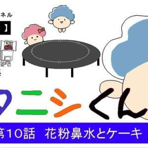 新よしG動画発信(通し065)4コマ紙芝居タニシくん『第10話花粉とケーキ』プラス逆立ち