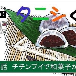 よしG動画発信(通し108)4コマ紙芝居タニシくん『第42話 チチンプイで和菓子が』+逆立ちチャレン
