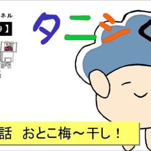 よしG動画発信(通し109)4コマ紙芝居タニシくん『第43話 おとこ梅~ぼし』+逆立ちチャレン