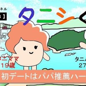 よしG動画発信(通し113)タニシくんエピソード ゼロ『第2話 初デートはパパ推薦のハートの島』+逆立ち