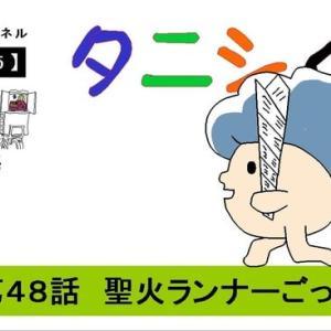 よしG動画発信(通し115)4コマ紙芝居タニシくん『第48話 聖火ランナーごっこ』+逆立ち