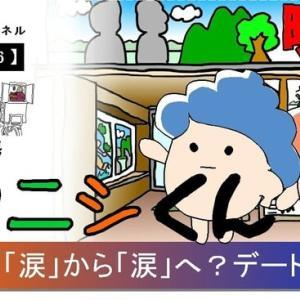 よしG動画発信(通し116)タニシくんエピソード ゼロ『第3話 「涙」から「涙」へ?デート顛末記』+逆立ちチャレンジ