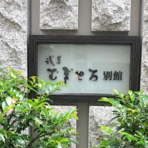 「浅草むぎとろ別館」の秋限定 紅葉懐石