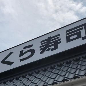 コロナ禍でも安心の回転寿司「くら寿司」