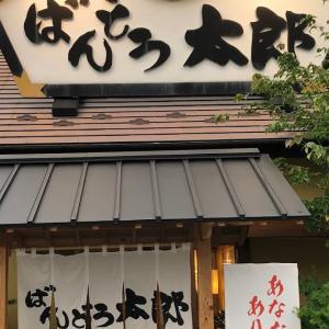 「ばんどう太郎」の味噌煮込みうどん