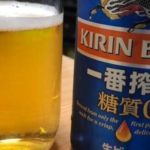 自宅待機終了!日本初「Kirin 一番搾り 糖質ゼロ」で乾杯