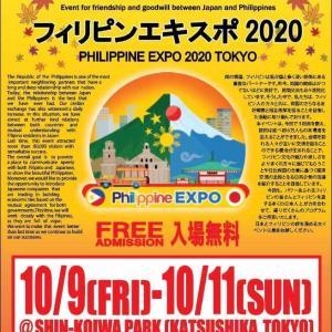 2020 フィリピンエキスポ