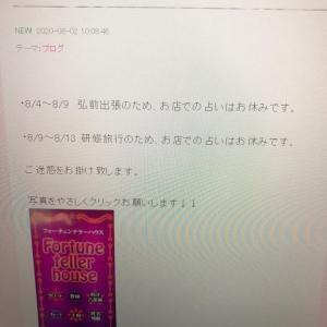 お店での占いのお休み(8/4-8/13)