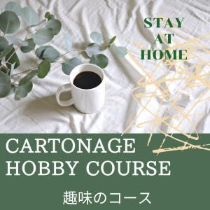 ★Cartonnage Hobby Course(趣味コース)