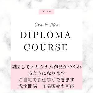 Cartonnage Diploma course(ライセンスコース)