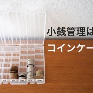 釣り銭用の【コインケース(硬貨ケース)】が意外とお役立ち!