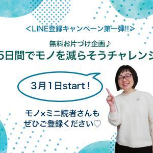 【公式LINE】15日間でモノを減らそうチャレンジ!開催