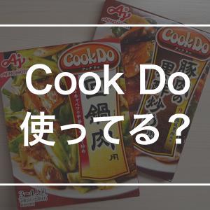 【結婚の条件】相手がCook Doを使うかどうかは超重要