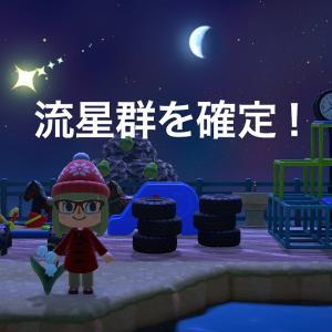 【あつ森】流星群を確定!日本語版MeteoNook「タヌキメテオ」詳細解説