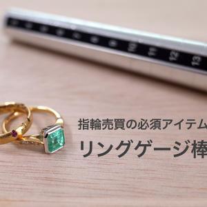 【メルカリ】指輪を売る・買うならリングゲージ棒は必須