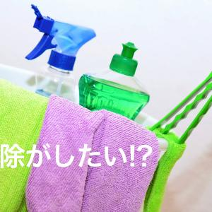 外出予定の朝は、なぜ掃除をしたくなるのか