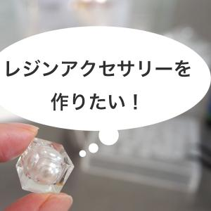 【初心者】レジンアクセサリー作りにチャレンジ!準備したモノ