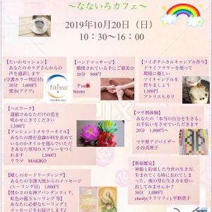 明日20(日)「美と健康の癒し展~なないろカフェ~」イベント初主催☆in岐阜市ジャック&ベティー