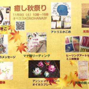 【明日です!】11/9(土)「癒し秋祭り」に出店します!in岐阜市オペラスKONOHANA