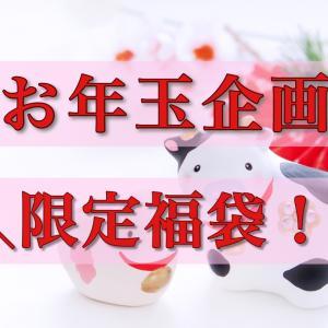 【2日後!お年玉企画☆限定福袋♪】龍と天使のオーダーブレスレット☆
