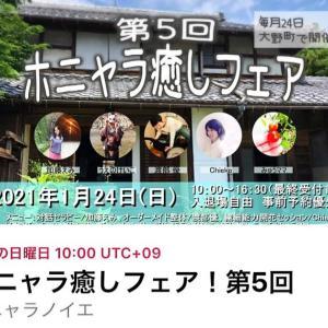 1/24(日)「癒しフェア」イベントに初出店します☆揖斐郡大野町ホニャラノイエ♪♪