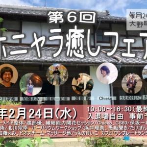 2/24(水)「癒しフェア」イベントに出店します☆揖斐郡大野町ホニャラノイエ♪