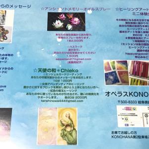 8/24(土)「癒し夏祭り」に出店します!in岐阜市オペラスKONOHANA☆