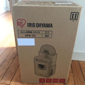 布団乾燥機を買いました。