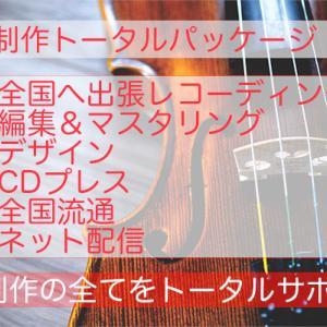 クラシック専門レコーディング・録音の日本最高峰へ
