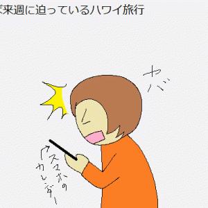 来週だった(◎_◎;)
