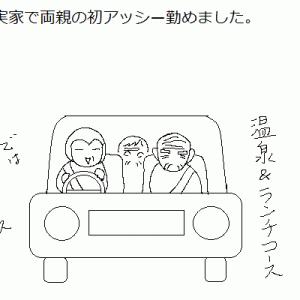 乗ったどーⅤ=初アッシー=