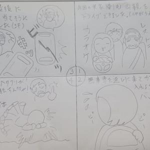 のったどー~ヒヤリハット編~