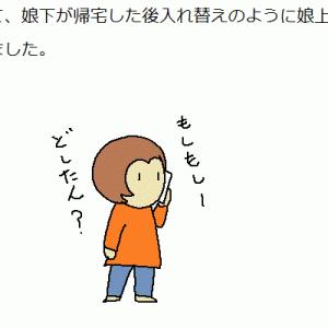コロナ疑惑体験談