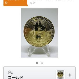 1ビットを50万円で売ってあげてもいいよ