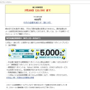 たった460円をリボ払い?できるんすかっ!