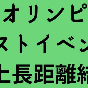 東京オリンピックテストイベント陸上長距離結果!三浦龍司が日本記録