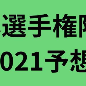 2021日本選手権陸上の予想と注目選手!長距離中心で他の種目も少し