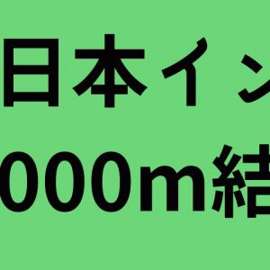 2021日本インカレ10000m結果!鈴木優花とジェームズ・ブヌカが優勝