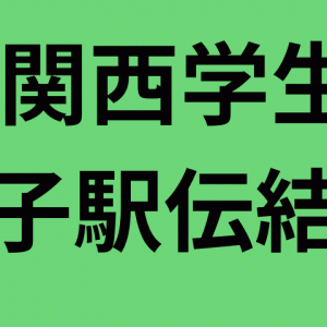 関西学生対校女子駅伝2021結果と感想!立命館大学が優勝