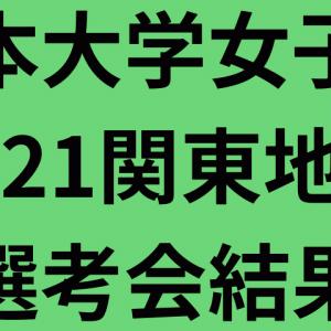 全日本大学女子駅伝2021関東地区選考会結果!筑波大学が1位通過