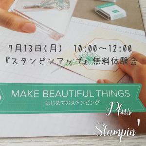 スタンピン・アップ!【無料体験会】にいらっしゃいませんか?