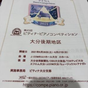ピティナピアノコンペティション 後期大分地区予選