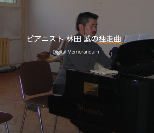 誠氏のブログ!!