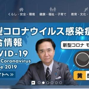 コロナ における、とある顛末を神奈川県庁にお聞きしてみました。