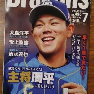 月刊ドラゴンズ届く。表紙は