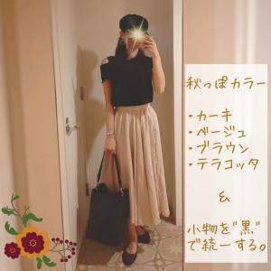 涼しい夏服で秋っぽコーデ♪季節の変わり目を乗り切る30代ママの着回し術