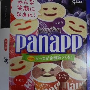 パナップ食べてしあわせ~