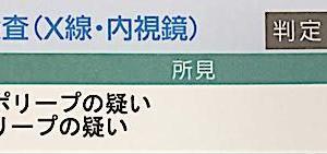 †臨床実験†夫の口臭にLG21を投与→→→経過観察(ピロリ菌)